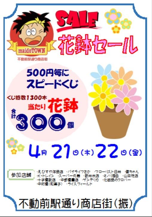 花鉢ポスター