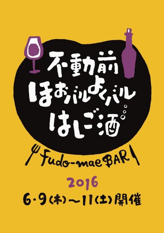 不動前バルA3ポスター (003)