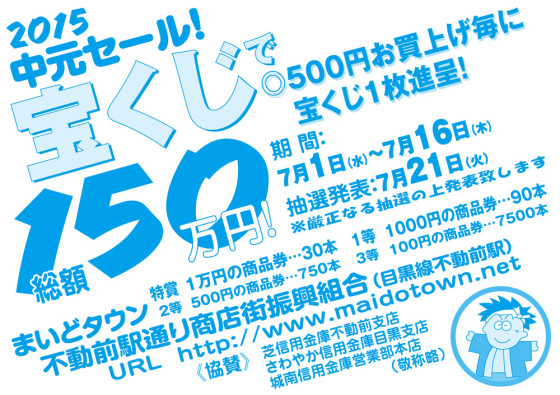 sale20150701_B