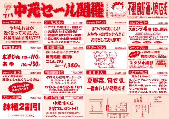 sale20150701_F