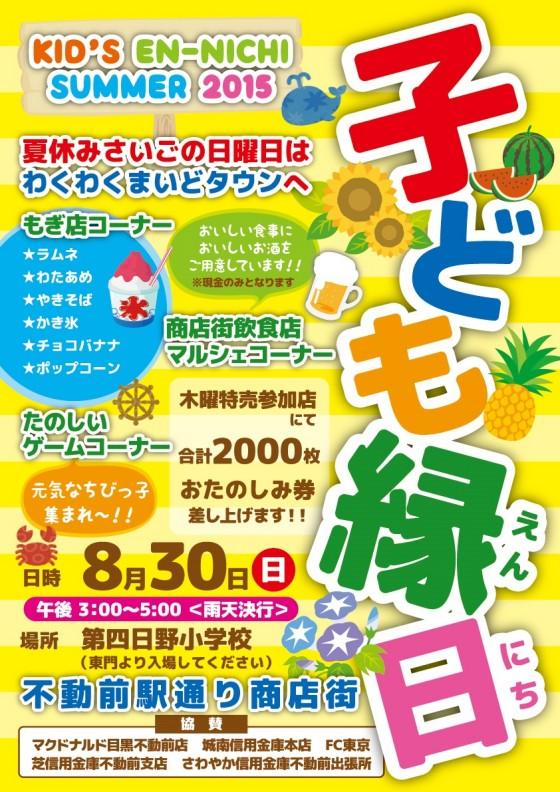 2015縁日ポスター