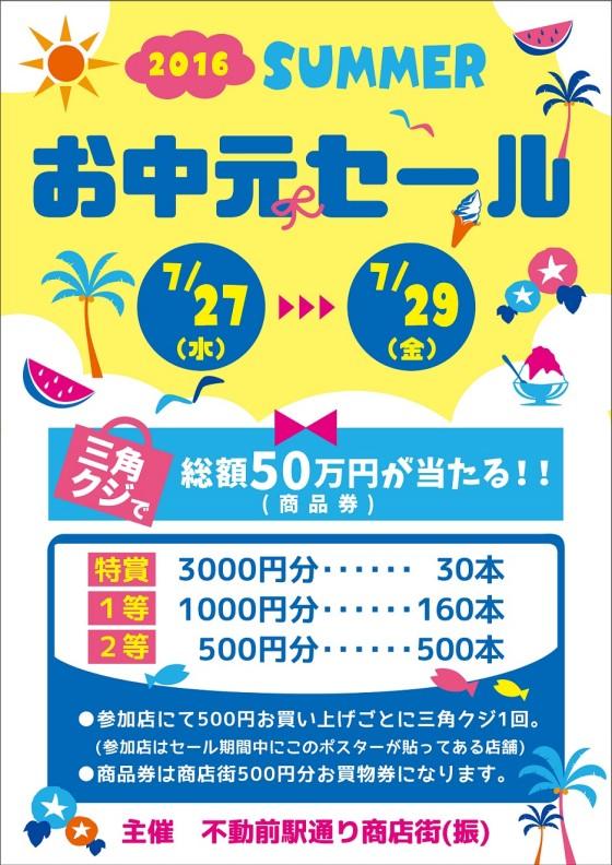 お中元セールポスター