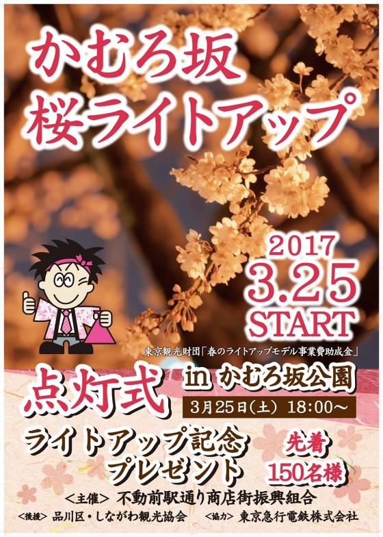 かむろ坂桜ポスターB1out